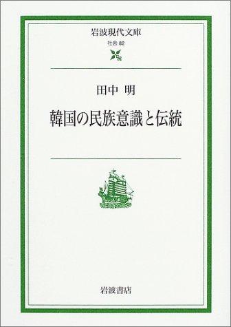 韓国の民族意識と伝統 (岩波現代文庫)の詳細を見る