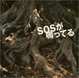 SOSが鳴ってる