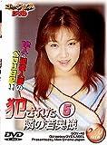 犯された隣の若奥様5 [DVD]