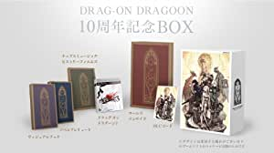 DRAG-ON DRAGOON 10周年記念BOX