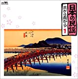 日本の民謡 北から南から(1)