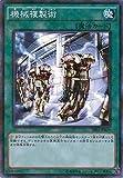 遊戯王/第9期/SR03-JP029 機械複製術【パラレル】
