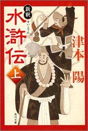 新釈 水滸伝〈上〉 (角川文庫)の詳細を見る