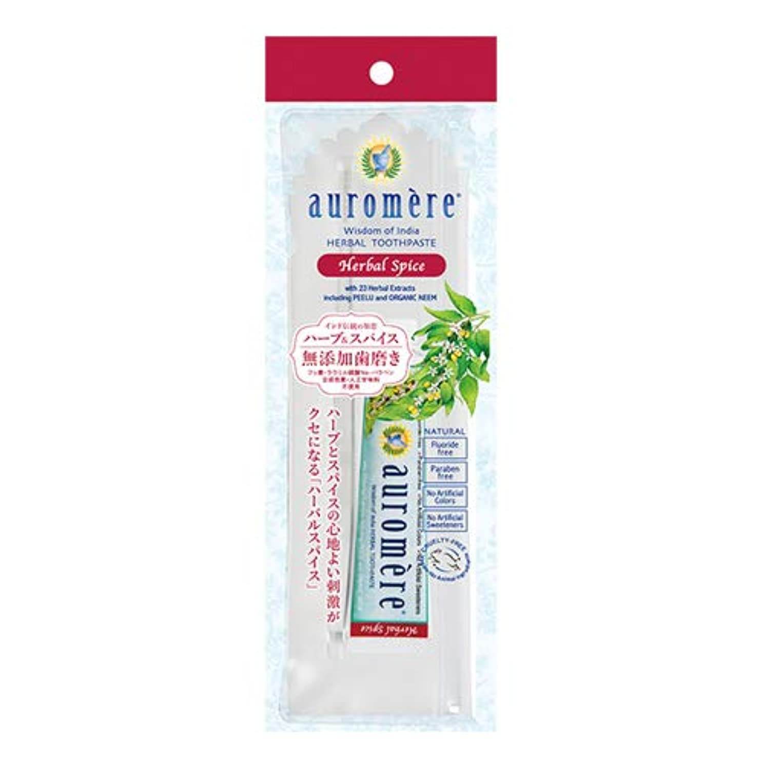 引き渡す取る支援するオーロメア 歯磨き粉 ハーバルスパイス トラベルセット 20g