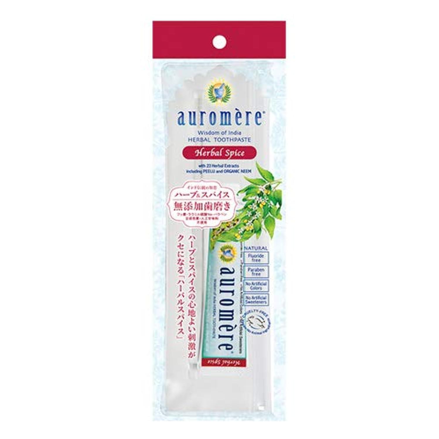 利用可能アドバイスアンソロジーオーロメア 歯磨き粉 ハーバルスパイス トラベルセット 20g