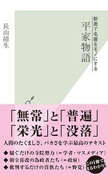 [長山 靖生]の新書で名著をモノにする 平家物語 (光文社新書)