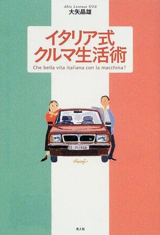 イタリア式クルマ生活術の詳細を見る