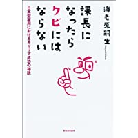 課長になったらクビにはならない 日本型雇用におけるキャリア成功の秘訣