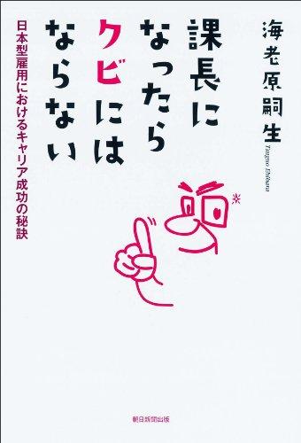課長になったらクビにはならない 日本型雇用におけるキャリア成功の秘訣の詳細を見る