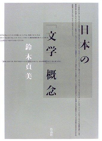 日本の「文学」概念 / 鈴木 貞美