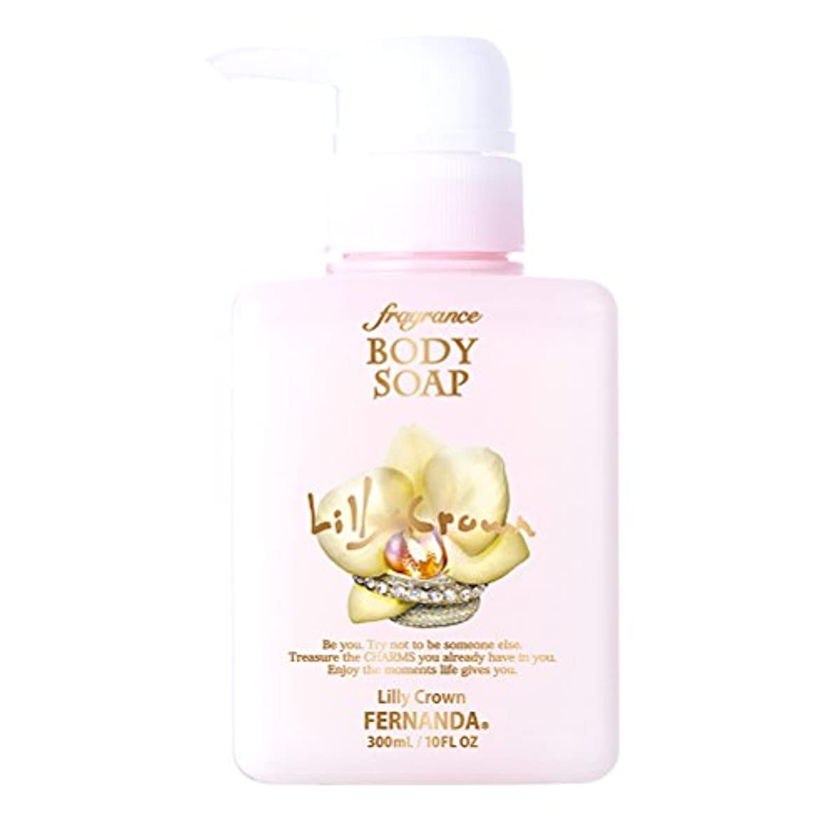 抑制晩ごはん拒絶するFERNANDA(フェルナンダ) Fragrance Body Soap Lilly Crown (ボディソープ リリークラウン)