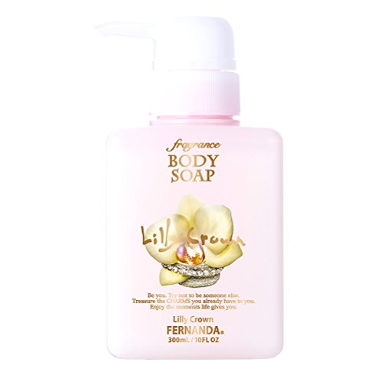 毎月きらきら爆発物FERNANDA(フェルナンダ) Fragrance Body Soap Lilly Crown (ボディソープ リリークラウン)