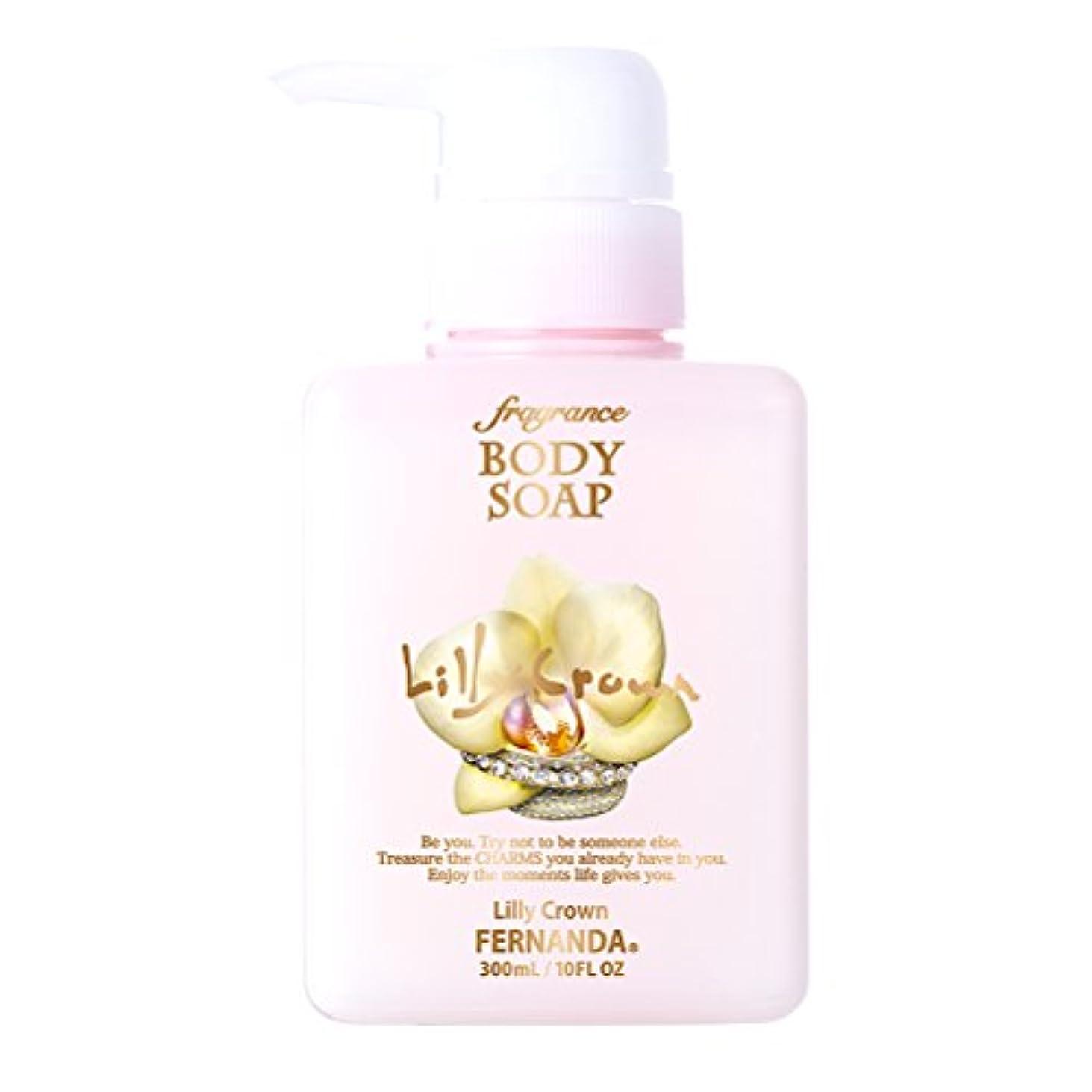 電圧拮抗のぞき見FERNANDA(フェルナンダ) Fragrance Body Soap Lilly Crown (ボディソープ リリークラウン)