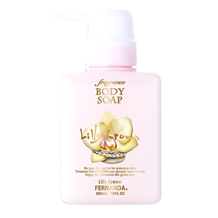 暗記する床を掃除する急いでFERNANDA(フェルナンダ) Fragrance Body Soap Lilly Crown (ボディソープ リリークラウン)