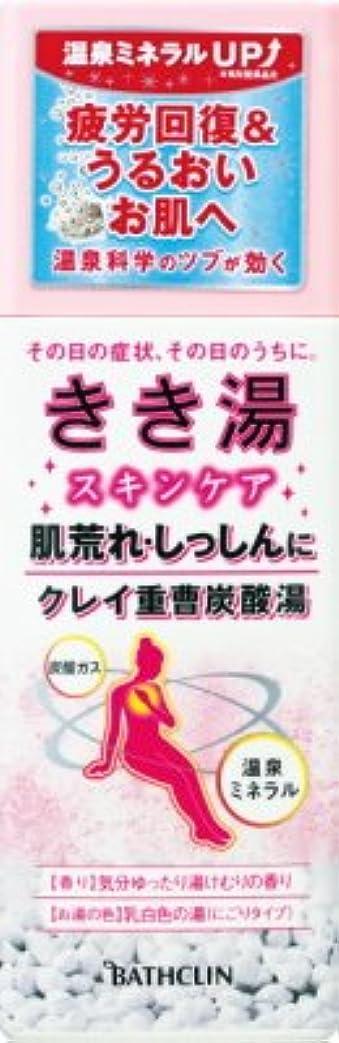 不快暴力予防接種きき湯 クレイ重曹炭酸湯 × 10個セット