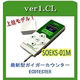 ガイガーカウンター 放射線測定器 食品硝酸塩測定機能付 SOEKS 01M ECOTESTER 1.CL