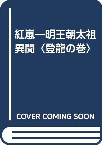 紅嵐―明王朝太祖異聞〈登龍の巻〉の詳細を見る
