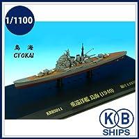 KB SHIPS(ケービーシップス) KBBS011 重巡洋艦 鳥海 1940 1/1100
