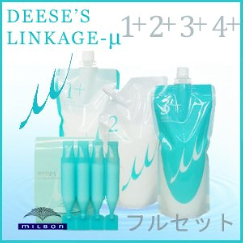 マスク光沢のある花弁ミルボン ディーセス リンケージ ミュー 1+,2,3+,4+ フルセット(1剤+,2剤,3剤+ 600g)(4剤+ 9g×4本) 詰め替え
