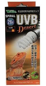 ビバリア 紫外線ランプ スパイラルUVB デザート 26W