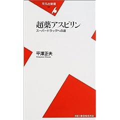 超薬アスピリン—スーパードラッグへの道 (平凡社新書)