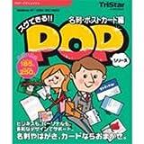 スグできるPOP 名刺・ポストカード編