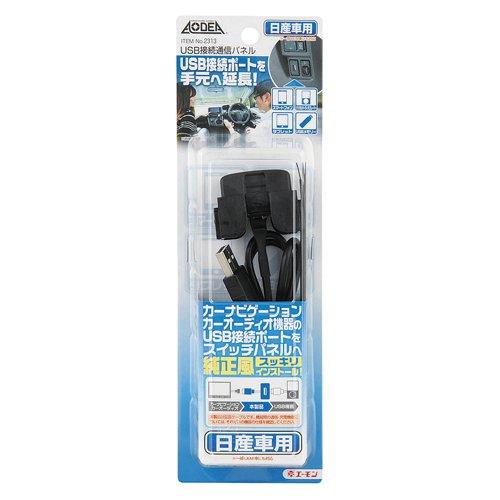 エーモン AODEA(オーディア)  USB接続通信パネル 日産車用 2313