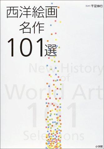 西洋絵画名作101選 [全1巻]の詳細を見る