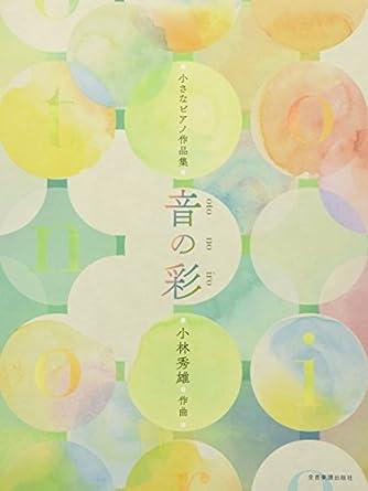 小さなピアノ作品集 小林秀雄:音の彩