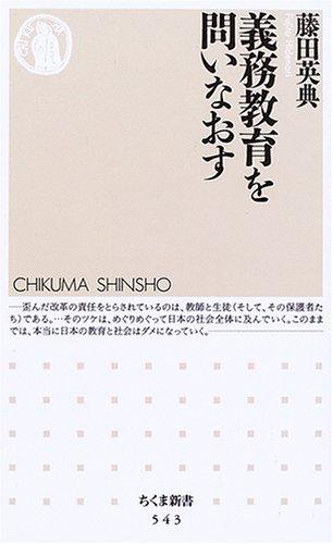 義務教育を問いなおす (ちくま新書 (543))の詳細を見る