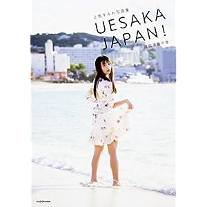 上坂すみれ写真集 UESAKA JAPAN! 諸国漫遊の巻