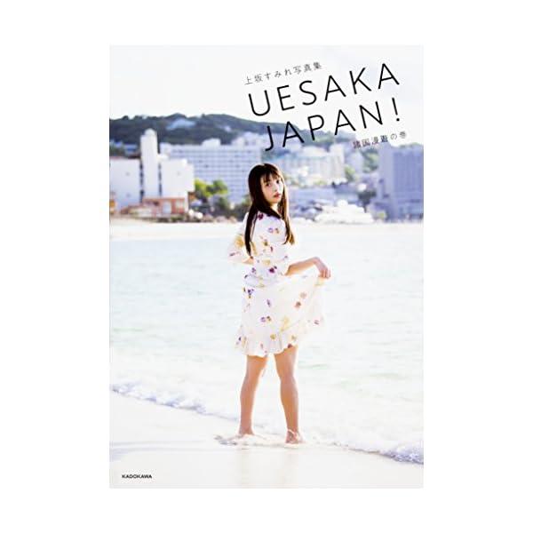 上坂すみれ写真集 UESAKA JAPAN! 諸...の商品画像