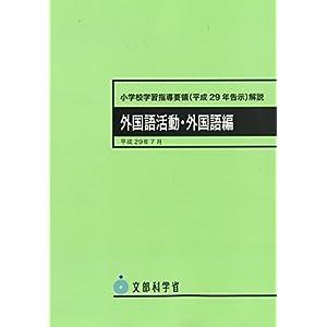 小学校学習指導要領解説 外国語活動・外国語編 平成29年7月―平成29年告示