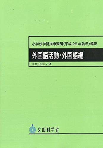 小学校学習指導要領解説 外国語活動・外国語編 平成29年7月—平成29年告示