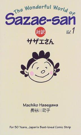 対訳サザエさん (1) (Bilingual Comics) (講談社バイリンガル・コミックス)