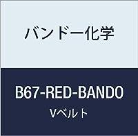 バンドー化学 B形Vベルト(レッドシール) B67-RED-BANDO
