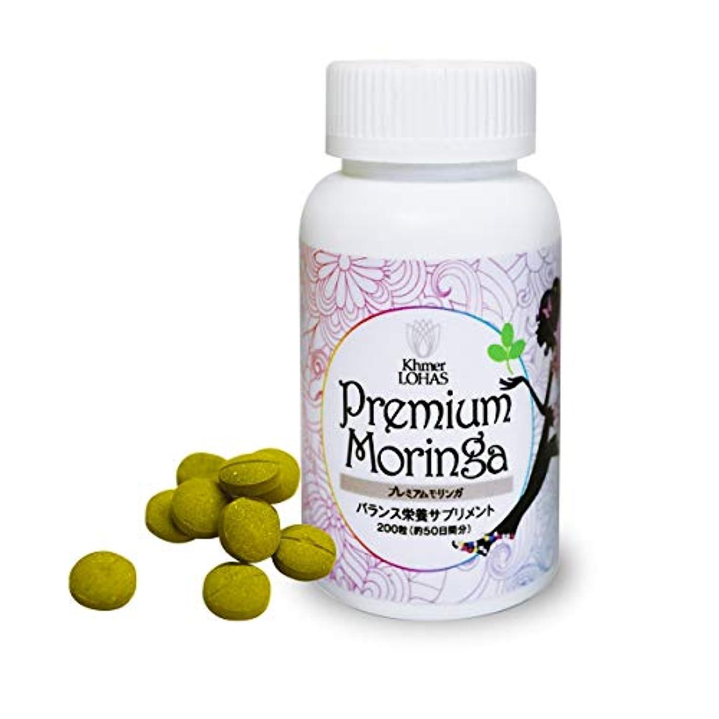 アメリカリマークアジアKhmer LOHAS(クメールロハス) プレミアムモリンガ サプリメント 無添加 無農薬 約50日分