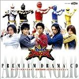 爆竜戦隊アバレンジャー PREMIUM DRAMA CD