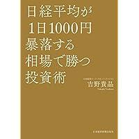日経平均が1日1000円暴落する相場で勝つ投資術