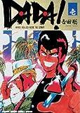 DADA / 吉田聡 のシリーズ情報を見る