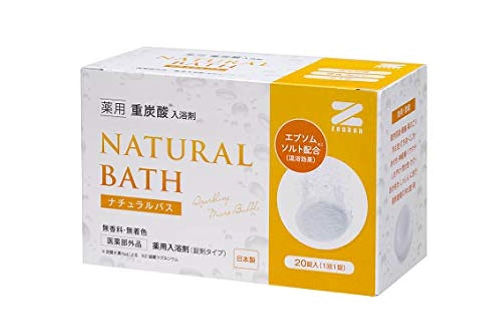 書誌熟達うん薬用 重炭酸入浴剤 ナチュラルバス 20個入り ZNB-20