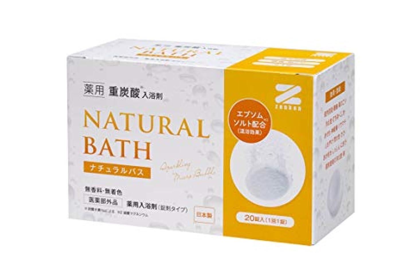 不快な拍車感覚薬用 重炭酸入浴剤 ナチュラルバス 20個入り ZNB-20