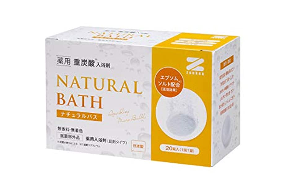 ゴールド本質的ではない時間厳守薬用 重炭酸入浴剤 ナチュラルバス 20個入り ZNB-20