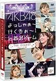 AKB48 よっしゃぁ〜行くぞぉ〜!in 西武ドーム ダイジェスト盤 [DVD]