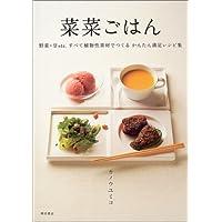 菜菜ごはん―野菜・豆etc.すべて植物性素材でつくるかんたん満足レシピ集