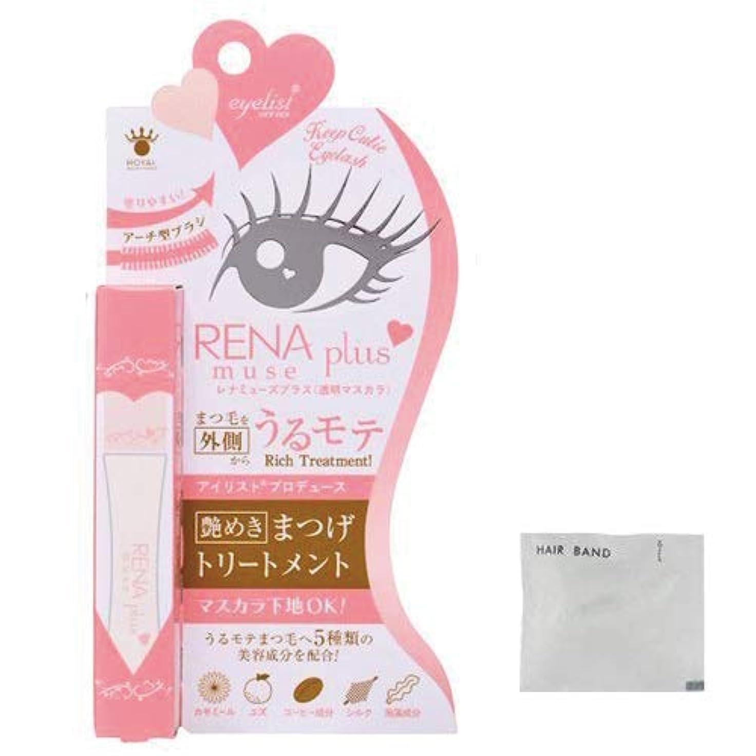 フロントそうでなければフレキシブルアイリスト(eyelist) RENA muse plus(レナミューズプラス) 8g + ヘアゴム(カラーはおまかせ)セット