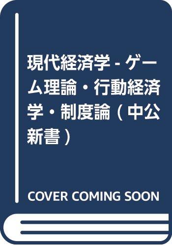 現代経済学-ゲーム理論・行動経済学・制度論 (中公新書)