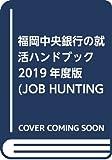 福岡中央銀行の就活ハンドブック 2019年度版 (JOB HUNTING BOOK 会社別就活ハンドブックシリ)