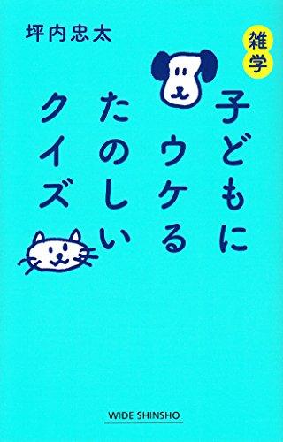 雑学 子どもにウケるたのしいクイズ (WIDE SHINSHO225)