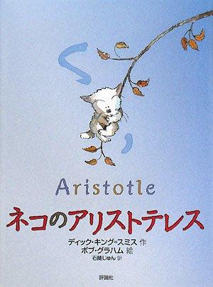 ネコのアリストテレス (児童図書館・文学の部屋)